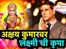 अक्षय कुमारवर 'लक्ष्मी'ची कृपा आणि राखीचं लग्न मोडलं का?