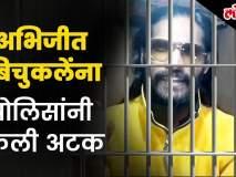 Bigg Boss Marathi 2 फेम अभिजित बिचुकलेला अटक, आता पुढे काय होणार ?
