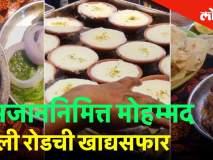 Being Bhukkad मध्ये आज करूया रमजाननिमित्त मोहम्मद अली रोडची खाद्यसफर