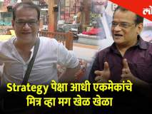 Bigg Boss Marathi 2 Strategy पेक्षा आधी एकमेकांचे मित्र व्हा मग खेळ खेळा