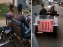 Video : 'या' व्यक्तीने बाईकची केली कार; लोकं म्हणाली, 'यालाच म्हणतात देशी जुगाड'