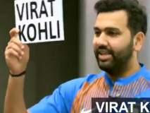 Video: ...अन् रोहित शर्मानं पकडली विराट कोहलीच्या नावाची पाटी, नेमकं असं काय झालं?