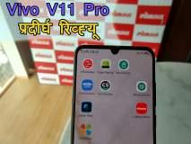 Vivo V11 Pro Review : कशासाठी घ्याल? कॅमेरा की ड्रॉप नॉच, इनडिस्प्ले फिंगरप्रिंट सेन्सरसाठी