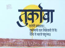 Ashadhi Ekadashi : कॅलिग्राफरने अक्षरांतून अनेक प्रकारात साकारला विठ्ठल