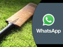 भारतीय खेळाडूंना मॅच फिक्सिंगसाठी व्हॉट्सअॅप मॅसेज; बीसीसीआयकडून चौकशी