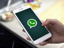 फिंगरप्रिंटने लॉक-अनलॉक होणार Whatsapp; कसं ते जाणून घ्या