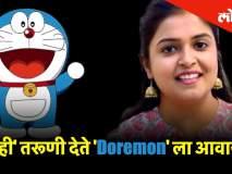 #Exclusive लहान मुलांचं आवडतं कार्टून Doremon चा खरा आवाज आहे 'या' तरुणीचा