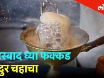Being Bhukkad मध्ये आज आस्वाद घेऊया मुलूंडमधील 'फक्कड तंदूर चहा'चा