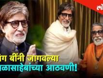 महानायक अमिताभ बच्चनने जागवल्या बाळासाहेबांच्या आठवणी