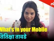 'तु अशी जवळी राहा' मालिकेतील' अभिनेत्री तितीक्षाचा फोन का असतो कायम लॉक?