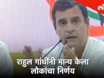 मतमोजणीनंतर घेतलेल्या पत्रकार परिषदेत काय म्हणाले राहुल गांधी ?