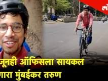 अजूनही ऑफिसला सायकल नेणारा मुंबईकर तरुण
