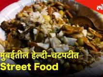 मुंबईतील हेल्दी-चटपटीत Street Food