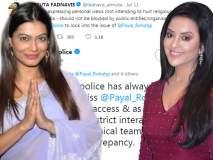 अमृता फडणवीस यांच्या ट्विटनंतर मुंबई पोलिसांनी पायल रोहतगीला केले 'अनब्लॉक'