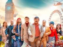 Ye Re Ye Re Paisa 2 film review : डोक्याला नो शाॅट अशी पैसा वसूल काॅमेडी