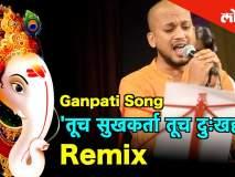 Ganesh Chaturthi 2019 ऐका 'तूच सुखकर्ता तूच दुःखहर्ता' या प्रसिद्ध गाण्याचा Remix