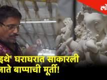 Ganesh Chaturthi 2019 'इथे' घराघरात साकारली जाते बाप्पाची मूर्ती