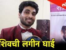 Bigg Boss Marathi 2 बिग बॉस मराठीनंतर आता शिवला लागली आहे लग्नाची घाई!