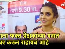Bigg Boss Marathi 2 मला फक्त आता प्रेक्षकांच्या मनात घर करून राहायचं आहे - शिवानी सुर्वे