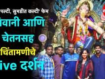 Ganesh Chaturthi 2019 'अल्टी पल्टी, सुमडीत कल्टी' फेम शिवानी बावकर आणि चेतन वडनेरेसोबत चिंचपोकळीच्या चिंतामणीचे Live दर्शन