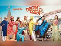 Dream Girl Movie Review : अफलातून कॉमेडी आणि अभिनयाचा तडका म्हणजे 'ड्रिम गर्ल'