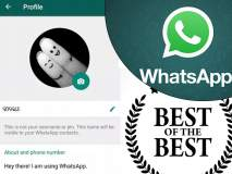 Whatsapp वर प्रोफाईल दिसणार बेस्ट; असं करा मॅनेज