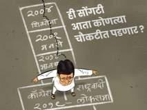 Vidhan Sabha 2019: ...अन् थापाड्यांचे पाय लटलटले! भाजपाच्या 'कार्टुन'वर मनसेचे प्रत्युत्तर