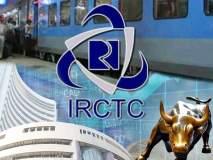 खूशखबर... रेल्वेमध्ये गुंतवणुकीची मोठी संधी; IRCTC ची शेअर बाजारात एन्ट्री