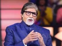 OMG! छोट्या पडद्यावरील ही प्रसिद्ध मालिका घेणार अमिताभ बच्चन यांच्या 'केबीसी'ची जागा?
