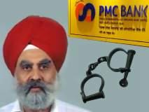 पीएमसी बँकेचा माजी संचालक सुरजीतसिंग अरोराला अटक