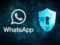 WhatsApp अकाऊंट असं करा सेफ