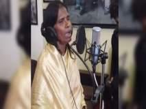 एका रात्रीत लोकप्रिय झालेल्या रानू मंडलच्या पहिल्या गाण्याचा टीझर झाला रिलीज