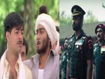 Independence Day 2019 : स्वातंत्र्य दिनादिवशी पाहू शकतात हे देशभक्तीपर हिंदी चित्रपट