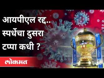 IPL 2021 Postponed : स्पर्धेचा दुसरा टप्पा कधी?When is the 2nd round of the competition? Sports News - Marathi News | IPL 2021 Postponed: When is the second round of the competition? When is the 2nd round of the competition? Sports News | Latest cricket Videos at Lokmat.com