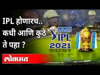 २०२१ मध्ये स्थगित करण्यात आलेली IPL स्पर्धा कुठे होणार? IPL 2021 To Resume In UAE From Sep to Oct - Marathi News | Where will the postponed IPL tournament be held in 2021? IPL 2021 To Resume In UAE From Sep to Oct. | Latest cricket Videos at Lokmat.com