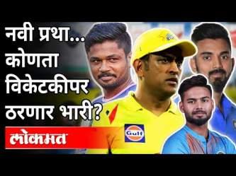 आयपीएलमध्ये यंदा कोणता यष्टीरक्षक स्वत:ची छाप पाडणार | Wicketkeeper Batsman In IPL2021 | Sports News - Marathi News | Which wicketkeeper will make his mark in IPL this year? Wicketkeeper Batsman In IPL2021 | Sports News | Latest career Videos at Lokmat.com