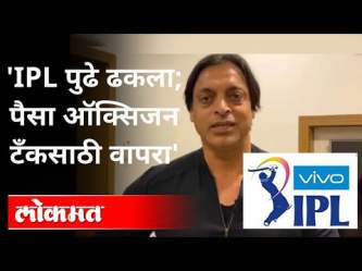 पाकिस्तानच्या Shoaib Akhtar चा बीसीसीआयला सल्ला | IPL 2021 | Board Cricket Control Of india - Marathi News | Pakistan's Shaib Akhtar advises BCCI | IPL 2021 | Board Cricket Control Of India | Latest cricket Videos at Lokmat.com