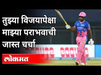 तुझ्या विजयापेक्षा माझ्या पराभवाची जास्त चर्चा | Punjab Kings Vs Rajasthan Royals | Sanju Samson - Marathi News | More talk of my defeat than your victory | Punjab Kings Vs Rajasthan Royals | Sanju Samson | Latest cricket Videos at Lokmat.com