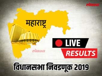 महाराष्ट्र निवडणूक निकाल लाईव्ह: भाजपा 109 जागांवर आघाडीवर, तर राष्ट्रवादी 50 जागांवर पुढे