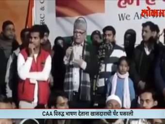CAA विरोधात भाषण देताना खासदाराची पँट घसरली, व्हिडीओ व्हायरल