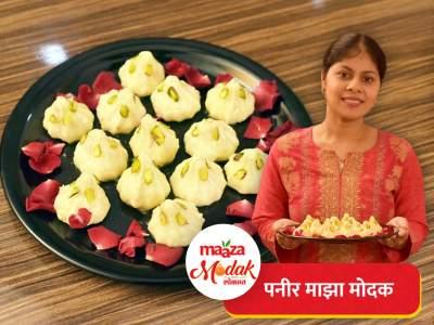 Maaza Modak: सुपर शेफ भारती म्हात्रे यांची 'पनीर माझा मोदकांची स्वादिष्ट' रेसिपी; नक्की ट्राय करा
