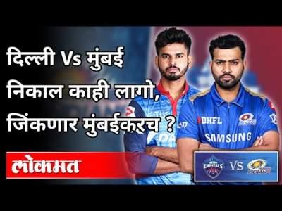 Mumbai Indians Vs Delhi Capitals अंतिम सामना कोण जिंकणार? IPL2020 Final In UAE - Marathi News | Mumbai Indians Vs Delhi Capitals Who will win the final? IPL2020 Final In UAE | Latest cricket Videos at Lokmat.com