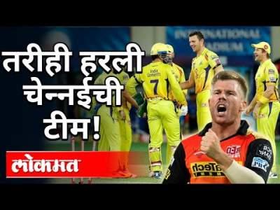तरीही हरली चेन्नईची टीम! CSK loses 3rd IPL Match | SRH VS CSK - Marathi News | Still lost to Chennai team! CSK loses 3rd IPL Match | SRH VS CSK | Latest cricket Videos at Lokmat.com