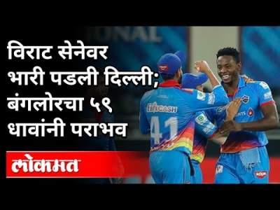 विराट सेनेवर भारी पडली दिल्ली; बंगलोरचा ५९ धावांनी पराभव | RCB vs DC | IPL 2020 | Sports News - Marathi News | Delhi fell heavily on Virat Sena; Bangalore lost by 59 runs RCB vs DC | IPL 2020 | Sports News | Latest cricket Videos at Lokmat.com
