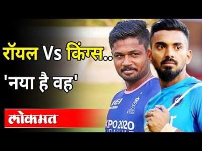 राजस्थान रॉयल्स विरूद्ध पंजाब किंग्समध्ये कोण जिंकणार? Rajasthan Royals VS Punjab Kings | IPL 2021 - Marathi News | Who will win the Punjab Royals against Rajasthan Royals? Rajasthan Royals VS Punjab Kings | IPL 2021 | Latest cricket Videos at Lokmat.com