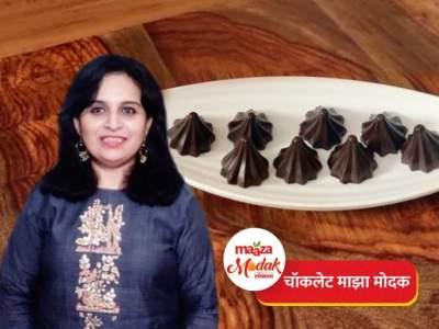 चॉकलेट माझा मोदक : लोकप्रिय फूड ब्लॉगर सोनाली राऊत यांची चविष्ट 'चॉकलेट माझा मोदकांची' रेसिपी, नक्की ट्राय करा
