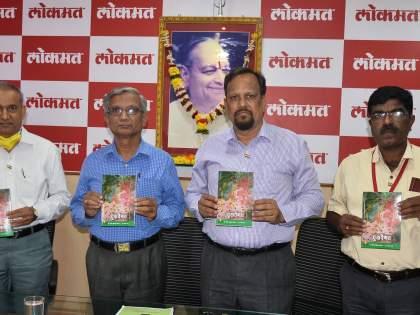 Rare native plants should be nurtured: Madhukar Bachulkar | मधुकर बाचूळकर लिखित महाराष्ट्राचे समृद्ध वृक्षवैभव पुस्तकाचे प्रकाशन