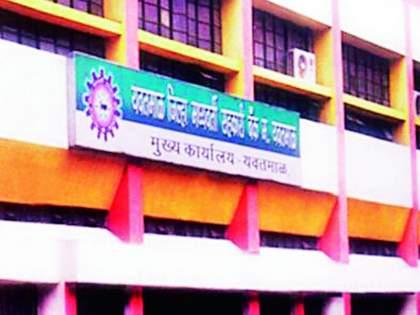 Three accused in Arni Bank scam remanded in judicial custody   आर्णी बँक घोटाळ्यातील तीन आरोपी न्यायालयीन कोठडीत