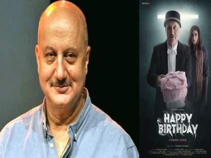 Anupam Kher bags Best Actor Award at New York City International Film Festival for happy birthday | अनुपम खेर 'बेस्ट अॅक्टर'; न्यूयॉर्क सिटी इंटरनॅशनल फिल्म फेस्टिव्हलमध्ये मिळाला मानाचा पुरस्कार