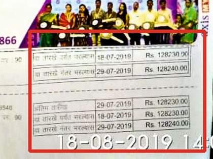'His' electricity bill jumped on 28 thousand   'त्यांच्या' वीज बिलाने मारली ३०० रुपयांवरून १ लाख २८ हजारांवर उडी